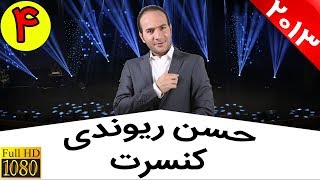 Hasan Reyvandi - Concert 2013 | حسن ریوندی - تقلید صدای داریوش