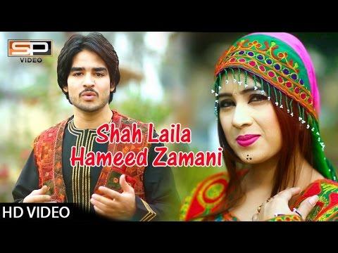 Pashto New Songs 2017 Shah Laila By Hameed Zamani & Zarqa Khan