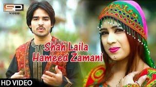 Pashto New Songs 2017 - Shah Laila - By Hameed Zamani & Zarqa Khan