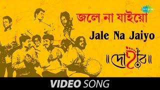 Jale Na Jaiyo - Kamrupi Lokgeet By Dohar
