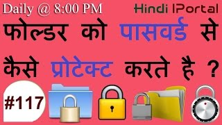 Folder Par Password Kaise Set Karte Hai # How To Set Password On Any Folder In Hindi