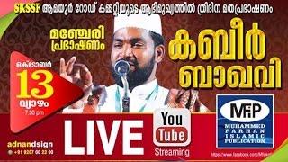 Ahamed Kabeer Baqavi live 13/10/2016│Manjeri Amayoor Prabhashanam