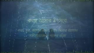 Closeup Kache Ashar Golpo New Song 2017