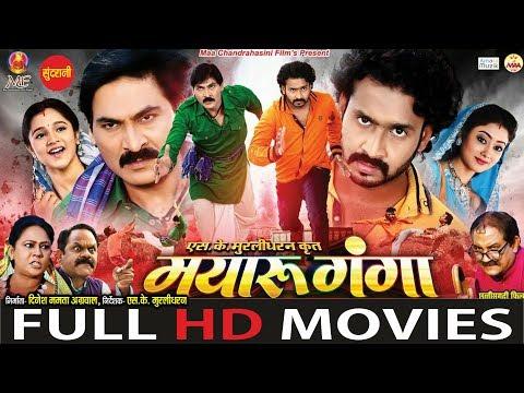 Xxx Mp4 Mayaru Ganga मयारू गंगा New Superhit Chhattisgarhi Film Full Movie 2018 3gp Sex