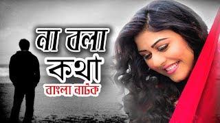 Bangla Romantic Natok | Na Bola Kotha | না বলা কথা | Kazol | Prince | Nusrat Faria