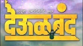 Kalabhairava Ashtakam With Lyrics  - Deool Band Full Marathi Songs