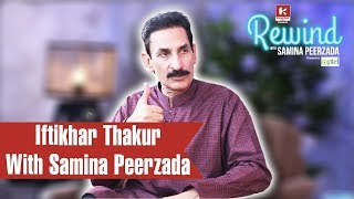 Iftikhar Thakur on Rewind with Samina Peerzada   Funny Interview   Comedian   Jokes   Episode 5