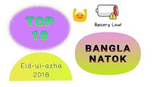 Top 10 Bangla Natok in Eid-ul-azha 2018
