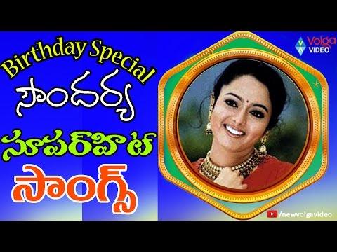 Soundarya Birthday Special Super HIt Video Songs - Telugu Super Hit Video Songs - 2016