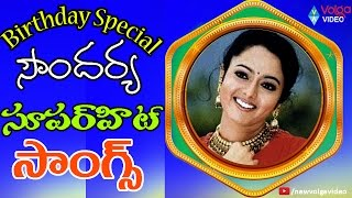 Soundarya Birthday Special Super HIt Video Songs - Telugu Super Hit Video Songs - 2016