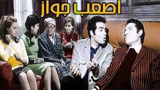 اصعب جواز - Asaab Gawaz