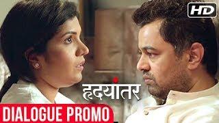Hrudayantar | Dialogue Promo | Latest Marathi Movie 2017 | Released on 7th July 2017