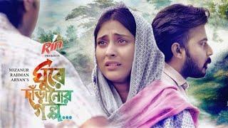 ঘুরে দাঁড়ানোর গল্প Bangla New Natok 2018 || ft Atran Nisho || Mehazabien Chowdhury