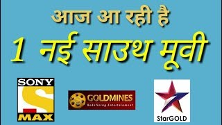 New South Hindi Movie Premiere Tonight - On Television & YouTube