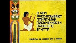 О чем рассказывают памятники письменности древнего Египта
