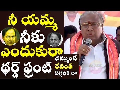 నీ యమ్మ కేసీఆర్ నీకు ఎందుకురా థర్డ్ ఫ్రంట్ V Hanumantha Rao Comments On CM KCR On Third Front
