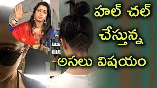 హల్ చల్ చేస్తున్న ఛార్మి చేసిన కొత్త ప్రయోగం | Charmi Hair Style Goes Viral | Tollywood Central