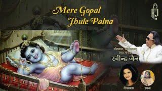 Mere Gopal Jhule Palna | Janmashtami Special Krishna Bhajans | Ravindra Jain