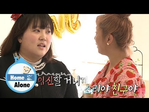 Park Na Rae S Friends Are More Interesting Than Her Home Alone Ep 244