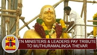 TN Ministers & political leaders pay tribute to Muthuramalinga thevar | Thanthi TV