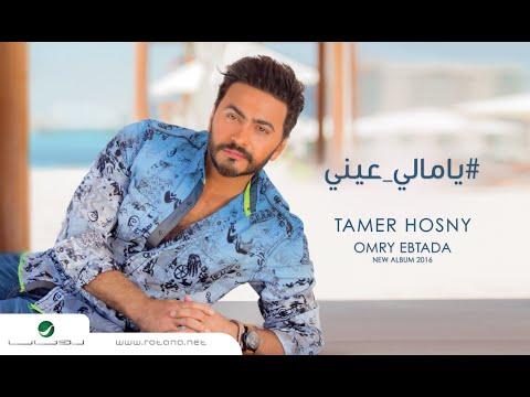 Ya Mali Aaeny - Tamer Hosny