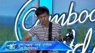 Cambodian Idol Season 3   Judge Audition Week 1   ខេង សុវណ្ណរដ្ឋា   ទឹកលើស្លឹកឈូក