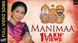 Manimaa by ASHA BHOSLE | Odia Jagannath Bhajan  | Full Video Song | Bapu Goswami | Devitosh Acharya