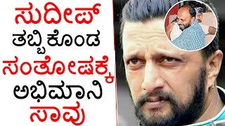 Kichcha Sudeep's Fan Died After Seeing Him In Tumkur