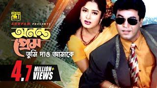 Ononto Prem Tumi | অনন্ত প্রেম তুমি দাও আমাকে | Manna & Moushumi | Loottoraj
