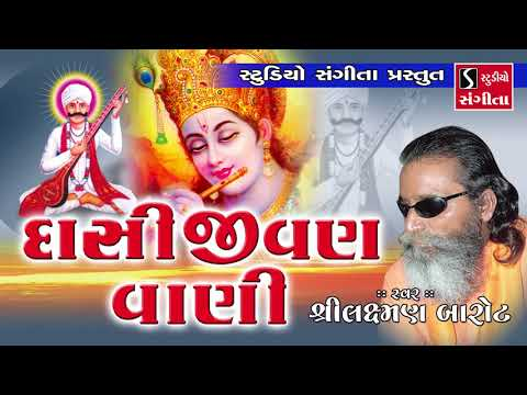 Xxx Mp4 Dasi Jivan Na Bhajano Laxman Barot Gujarati Devotional Songs 3gp Sex