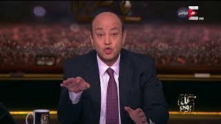 """كل يوم ـ رأي عمرو أديب في قانون الزراعة الجديد .. """"مينفعش نزرع غير برسيم و رز"""""""