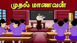 முதல் மாணவன் - Class Topper - Moral Values stories in tamil - Tamil stories for kids