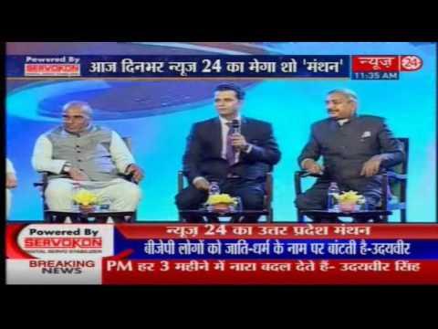 News24 UP Manthan: Udayveer | Pramod Tiwari | Jagdambika Pal (Part-2)