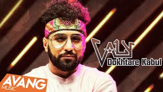Valy - Dokhtare Kabul OFFICIAL VIDEO