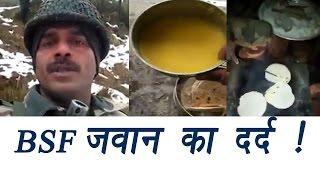 BSF Jawan ने खोली IndIan Army के बड़े अधिकारियो की पोल  | वनइंडिया हिंदी