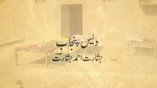Des Punjab.mp4