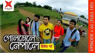 Golmele Nepale | গোলমেলে নেপালে  | Episode 02 | Jovan | Safa | Sporshia | Shamim | Bangla Drama
