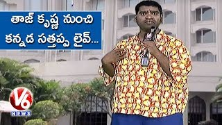 Bithiri Sathi Reporting On Karnataka Political Crisis | Karnataka Floor Test | Teenmaar News