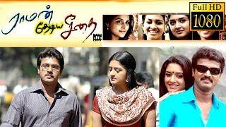 Raman Thediya Seethai movie HD   cheran   Remya Nambeeshan   Pasupathy.