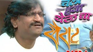 Sairat On The Sets Of Chala Hawa yeu Dya Part 04
