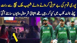 Pakistan vs India World Cup 2019 || Shoaib Malik in night Club before Match night