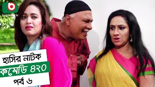 Dom Fatano Hashir Natok - Comedy 420 | EP - 06 | Mir Sabbir, Ahona , Siddik