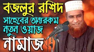 New Bangla Waz 2018 Bazlur Rashid - বাংলা ওয়াজ মাহফিল ২০১৮ নামাজ - মওলানা বজলুর রশিদ - Waz TV
