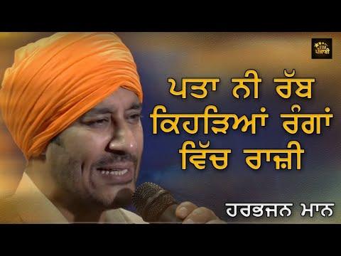 Xxx Mp4 Harbhajan Mann Live Pata Ni Rabb Kediya Ranga Vich Raji 3gp Sex