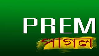 প্রেম পাগল পাঠ:-২।।Prem Pagol ।।2017 Bangla Comedy ।। By Intaj Shaikh.