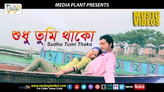 Sudhu Tumi Thako by Maruf Munna !! Official HD Music Video !! Media Plant Present's