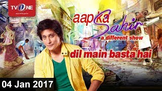Aap ka Sahir | Morning Show | 4th January 2017 | Full HD | TV One
