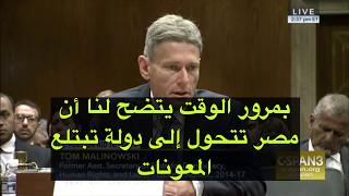 مقاطع من جلسة الكونجرس الأمريكي بخصوص المعونات الأمريكية لمصر