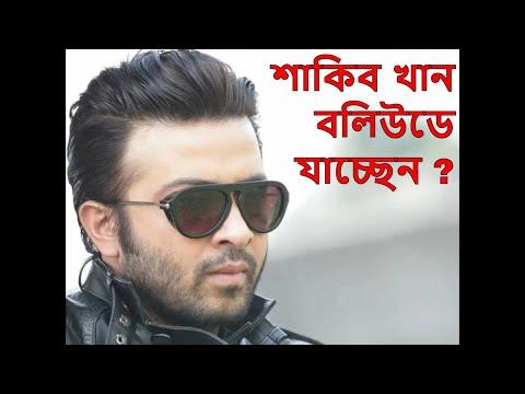 শাকিব খান বলিউডে যাচ্ছেন ? || Shakib Khan is Going to Bollywood?