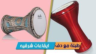 طبلة مع دف عزف ايقاع دفوف عربية رقص على الطبلة موسيقى